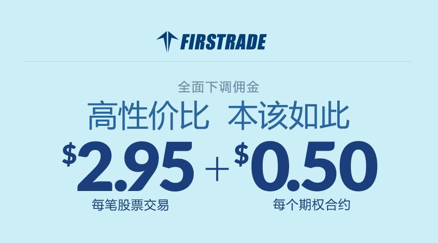 史考特证券走向历史,第一证券(Firstrade)成为华人投资者的不二之选