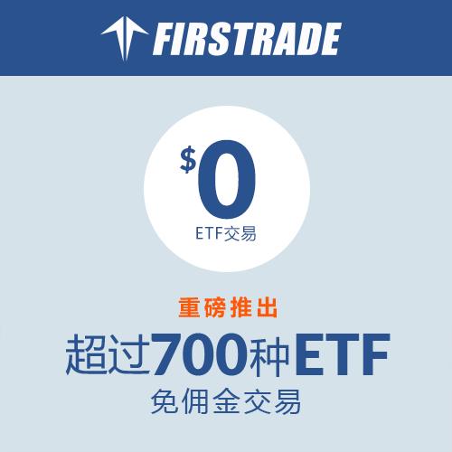 700+ 免佣金ETFs